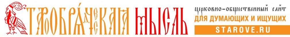 logo-STAROVE.RU-Misl