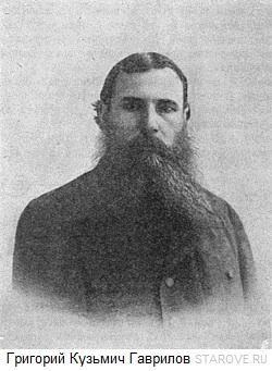 Григорий Кузьмич Гаврилов