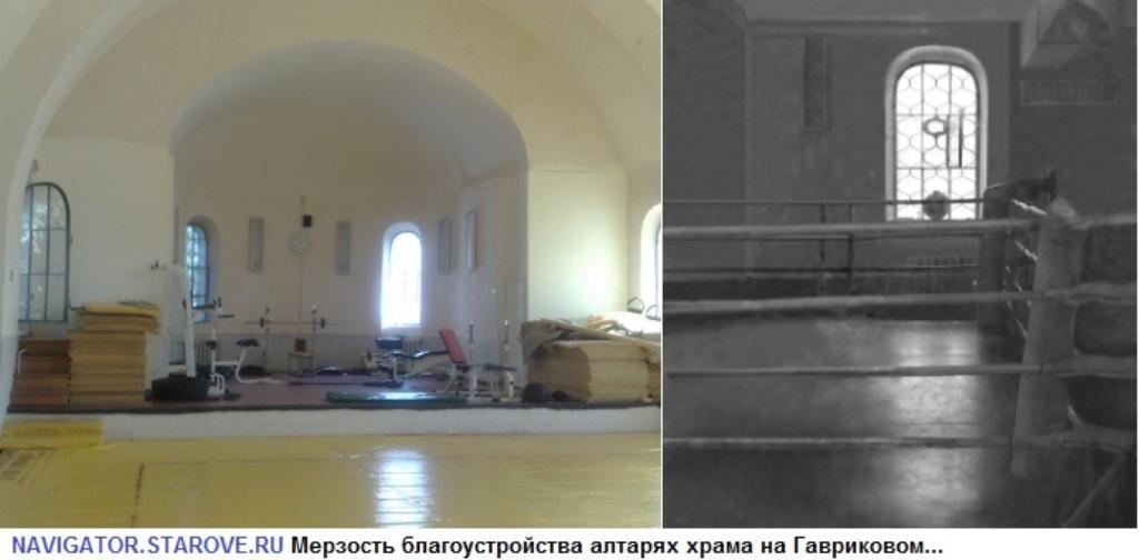 Так выглядели два алтаря в 2007 году после капремонта за счёт города Москвы