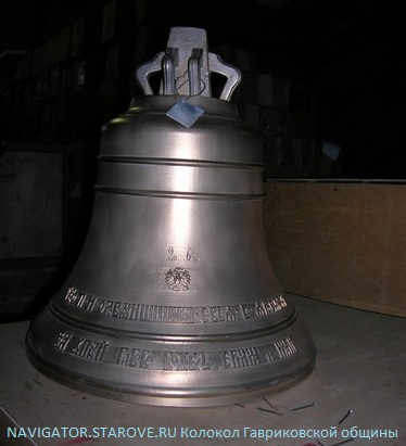 Один из колоколов Гавриковской общины, находящихся в собственности Большого театра