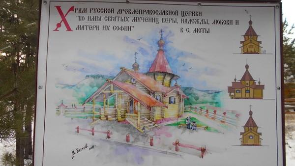 Храм во имя святых мучениц Веры, Надежды, Любови и матери их Софии. Моты
