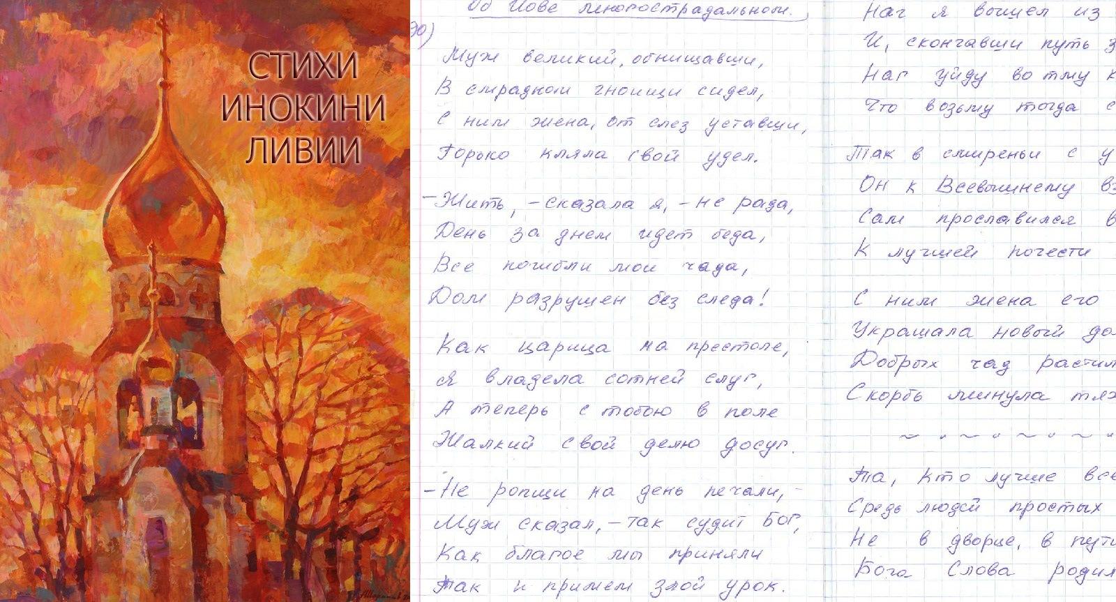 Inokinya_Liviya_Stikhi-head