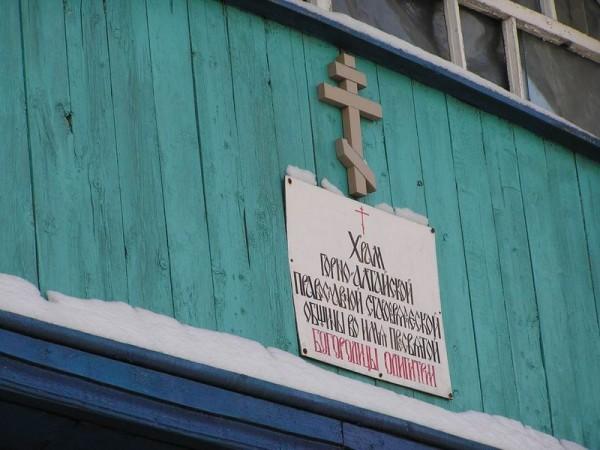 Храм во имя иконы Пресвятой Богородицы Одигитрии Смоленской . Горно-Алтайск