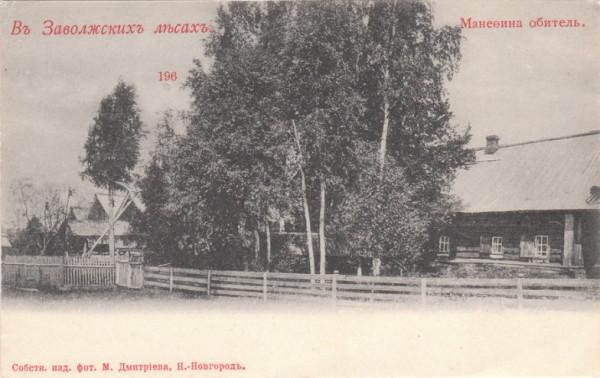 Манефина обитель, конец 19 века