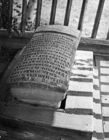 Каменная плита, лежащая на кладбище возле часовенки.