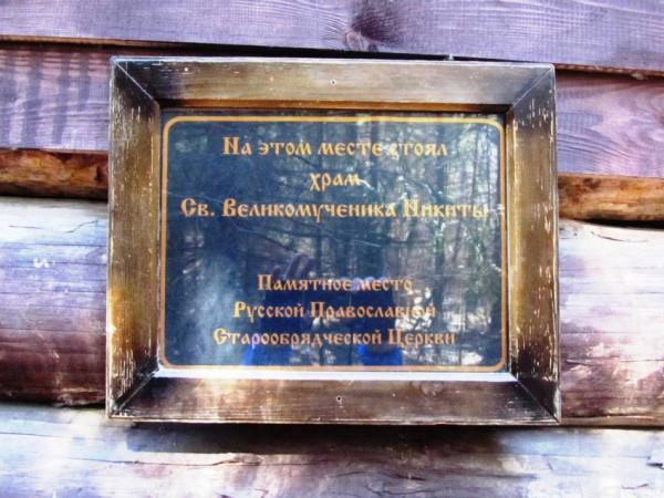 часовня во имя святого великомученика Никиты. Челохово