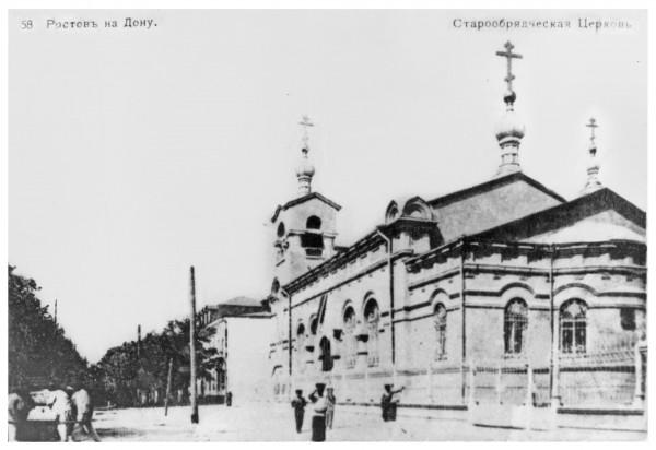 Ул. Канкринская. Старообрядческая церковь. Фото с открытки, 1913.