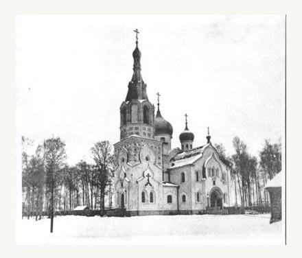 старообрядческий храм во имя  Покрова Пресвятыя Богородицы