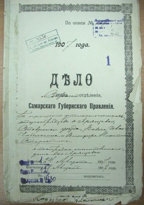 Документ из Государственного архива Самарской области (ГАСО), Ф.1, оп.12, д.4630 предоставлен В.Н.Анисимовой