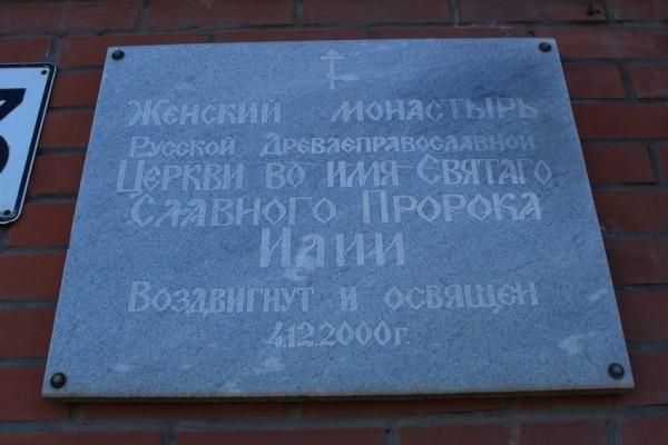 Старообрядческий Ильинский женский монастырь.Самара