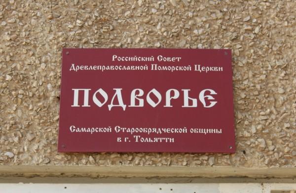 Старообрядческая моленная поморского согласия Тольятти